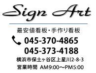 サインアートの住所と電話番号